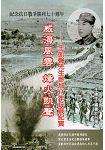 威海風雲烽火凱聲----王凱聲先生參加八年抗戰紀實