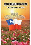 給智利的情詩20首(六種文字版:華語-台語-英語-西語-俄語-羅語)