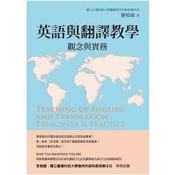 英語與翻譯教學:觀念與實務