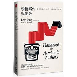 學術寫作與出版:從期刊文章、專書、教科書到大眾書