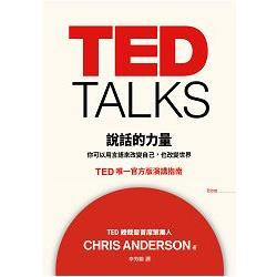 TED TALKS 說話的力量:你可以用言語來改變自己,也改變世界。TED唯一官方版演講指南