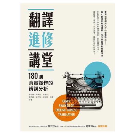翻譯進修講堂 :  180則真實譯作的辨誤分析 = Error analysis of English-Chinese translation /