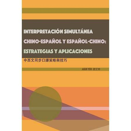 中西文同步口譯策略與技巧(中西雙語版)