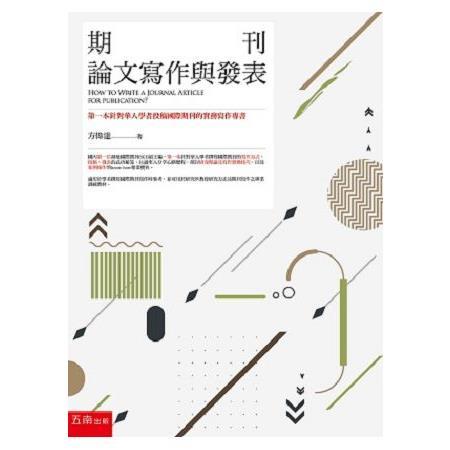 期刊論文寫作與發表 :  第一本針對華人學者投稿國際期刊的實務寫作專書 = How to write a journal article for publication? /