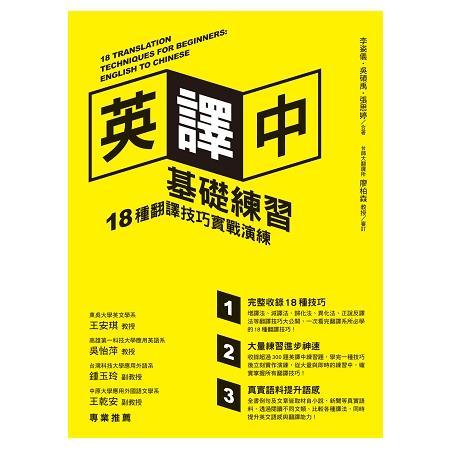 英譯中基礎練習:18種翻譯技巧實戰演練(附學習手冊)
