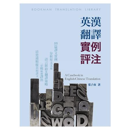 英漢翻譯實例評注:A Casebook in English:Chinese Translation