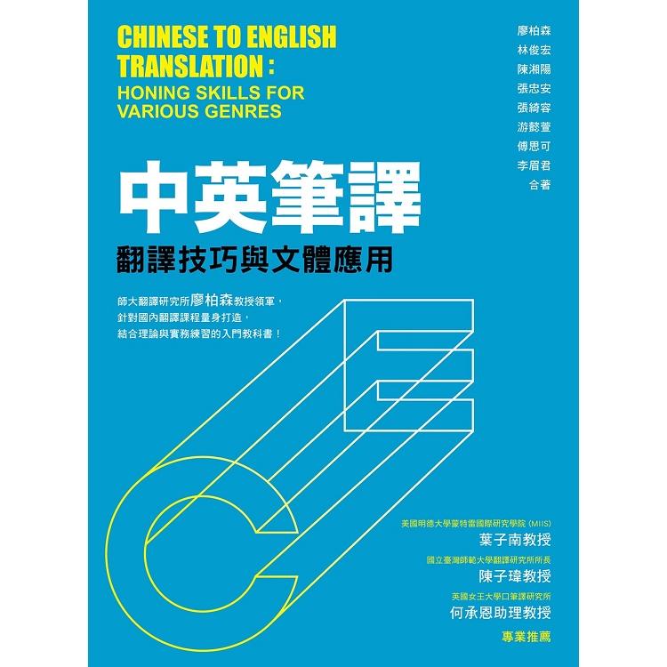 中英筆譯 =Chinese-English translation :翻譯技巧與文體應用 :honing skills for various genres(open new window)