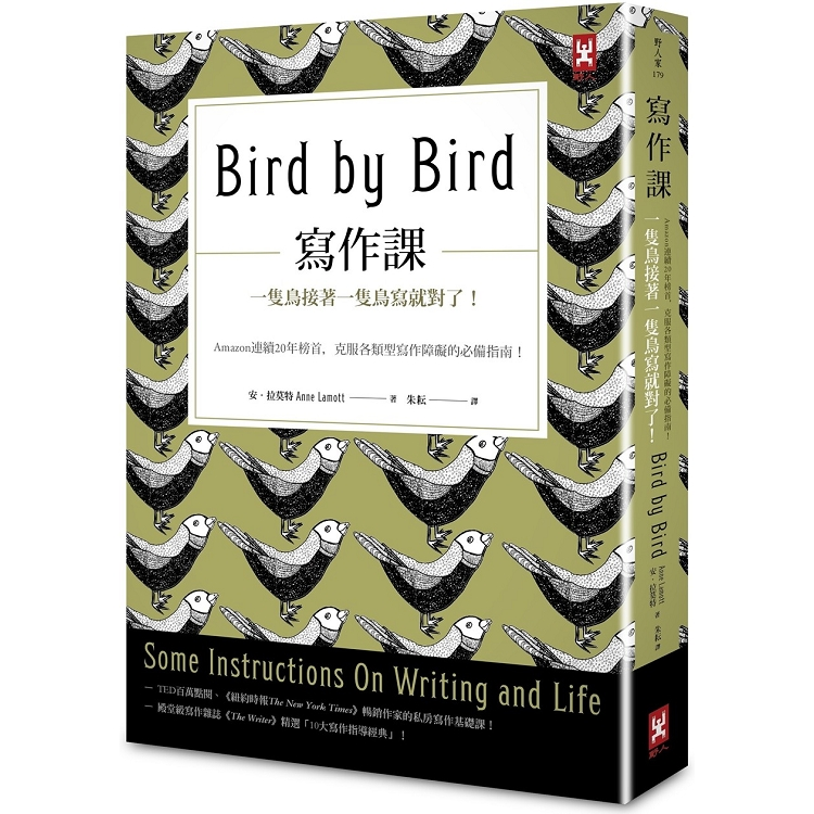 寫作課 :一隻鳥接著一隻鳥寫就對了!(另開視窗)