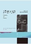 譯想天開:一個詩人的翻譯實踐和翻譯觀
