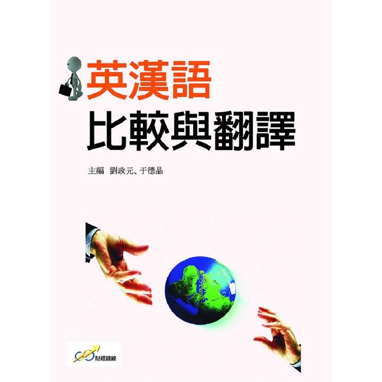 英漢語比較與翻譯