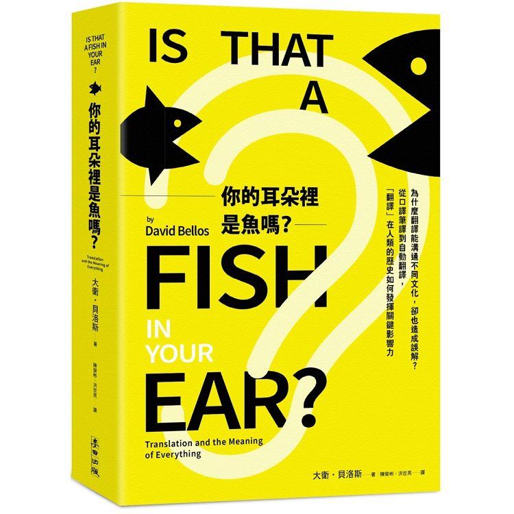 你的耳朵裡是魚嗎?為什麼翻譯能溝通不同文化,卻也造成誤解?