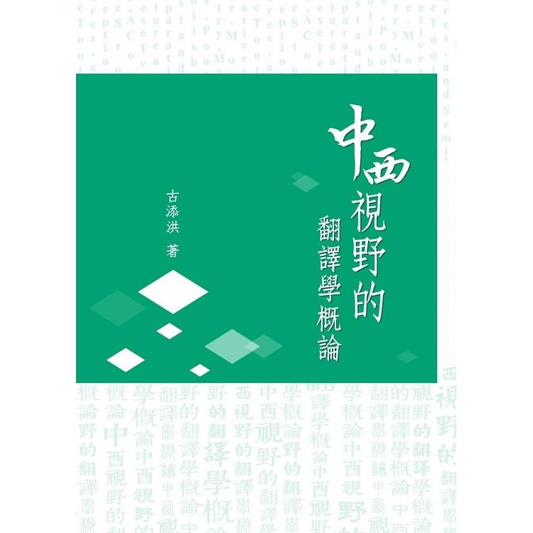 中西視野的翻譯學概論
