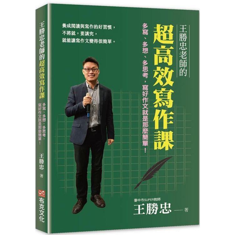 王勝忠老師的超高效寫作課:多寫、多想、多思考,寫好作文就是那麼簡單!