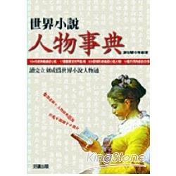 世界小說人物事典