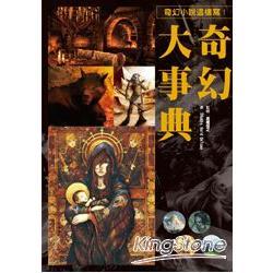 奇幻大事典:讓您創作的小說、漫畫、劇本再也不NG的專業指導書!