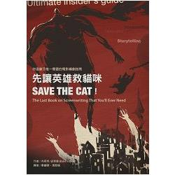 先讓英雄救貓咪-你這輩子唯一需要的電影編劇指南