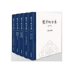 龍宇純全集【全套5冊不分售】