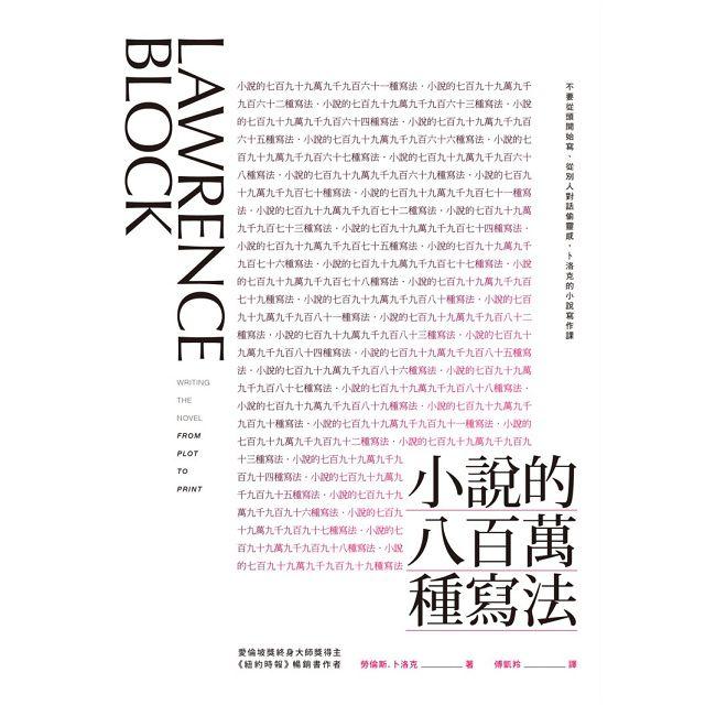 小說的八百萬種寫法:不要從頭開始寫、從別人對話偷靈感,卜洛克的小說寫作課