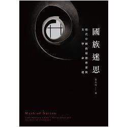 國族迷思--現代中國的道德理想與文學命運