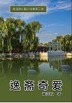逸齋奇愛:黃海歌長篇小說集第三卷(簡體中文版)