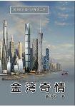金灣奇情:黃海歌長篇小說集第二卷(簡體中文版)