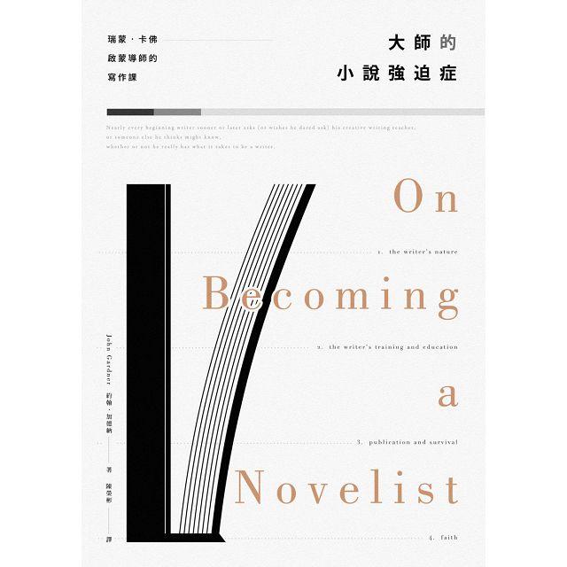 大師的小說強迫症:瑞蒙.卡佛啟蒙導師的寫作課