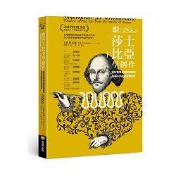 跟莎士比亞學創作:連好萊塢金牌編劇都搶著學的20 個說故事密技