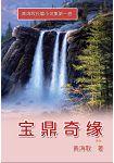 寶鼎奇緣----黃海歌長篇小說集第一卷(簡體中文版再版)