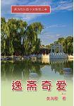 逸齋奇愛----黃海歌長篇小說集第三卷(簡體中文版再版)