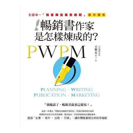 暢銷書作家是怎樣煉成的?全國唯一「寫書與出版實務班」專用講義