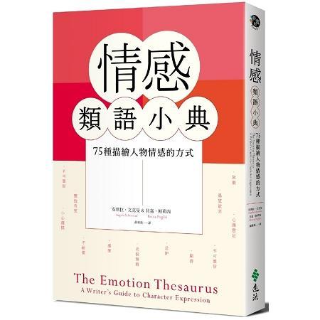 情感類語小典