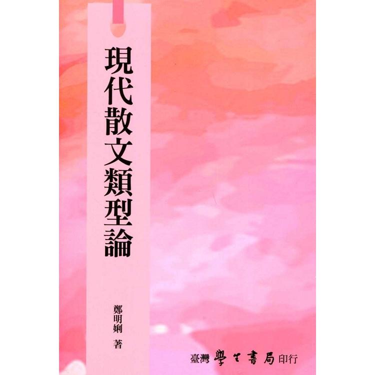 現代散文類型論【POD】