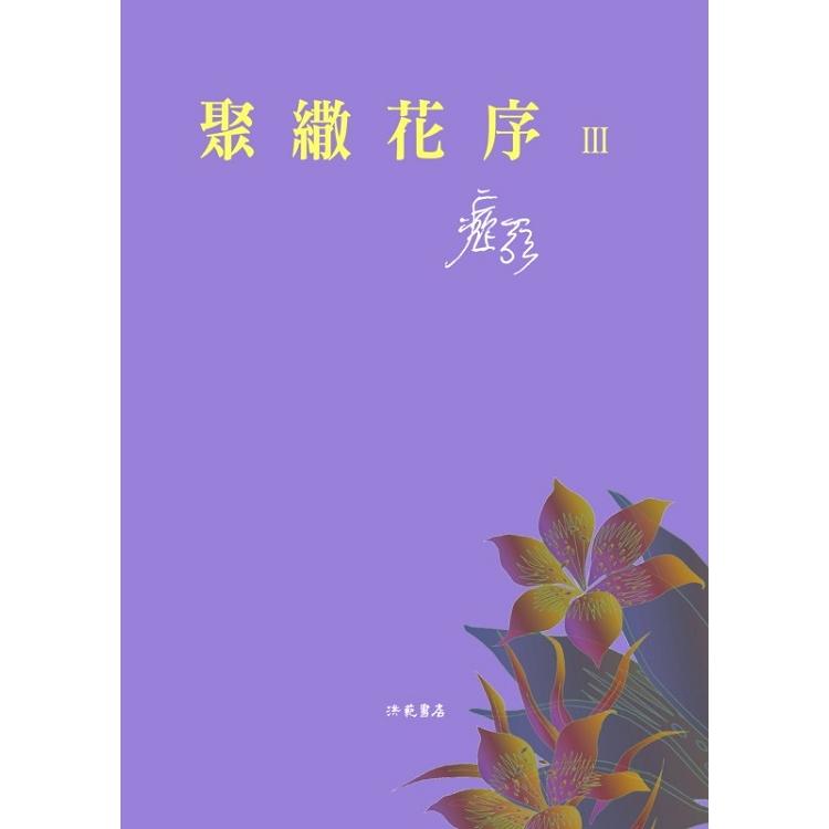 聚繖花序Ⅲ