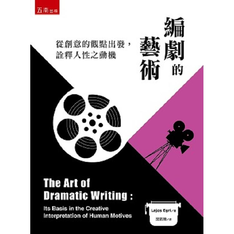 編劇的藝術:從創意的觀點出發,詮釋人性之動機