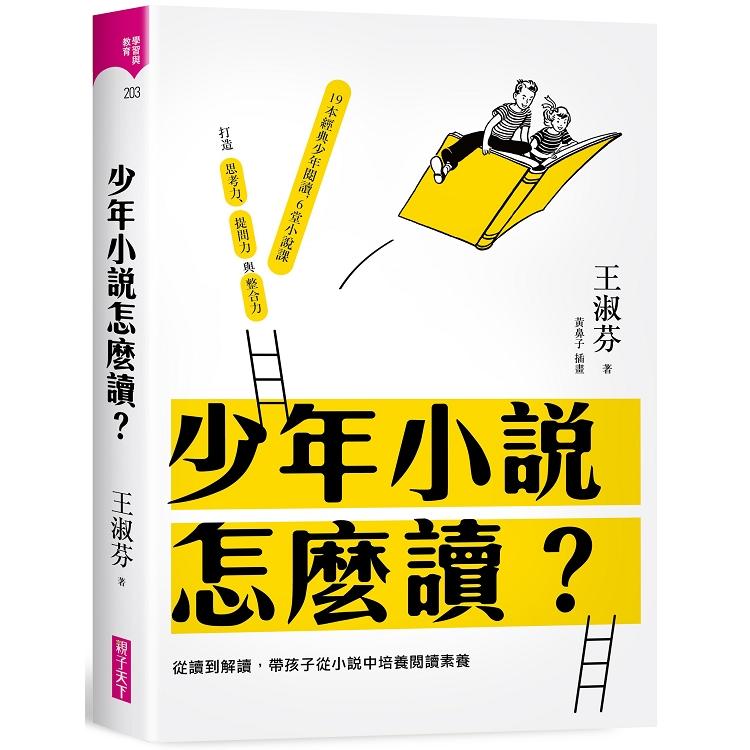 少年小說怎麼讀?