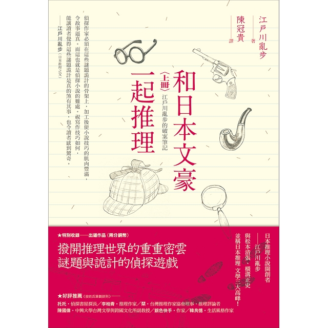 和日本文豪一起推理(上冊):江戶川亂步的破案筆記