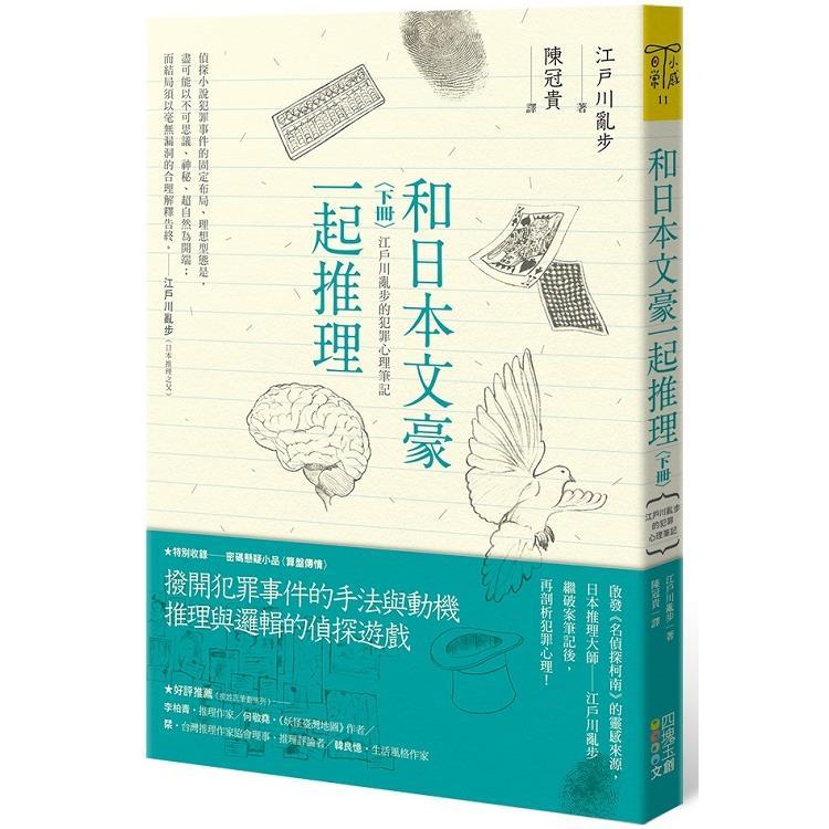 和日本文豪一起推理(下冊):江戶川亂步的犯罪心理筆記