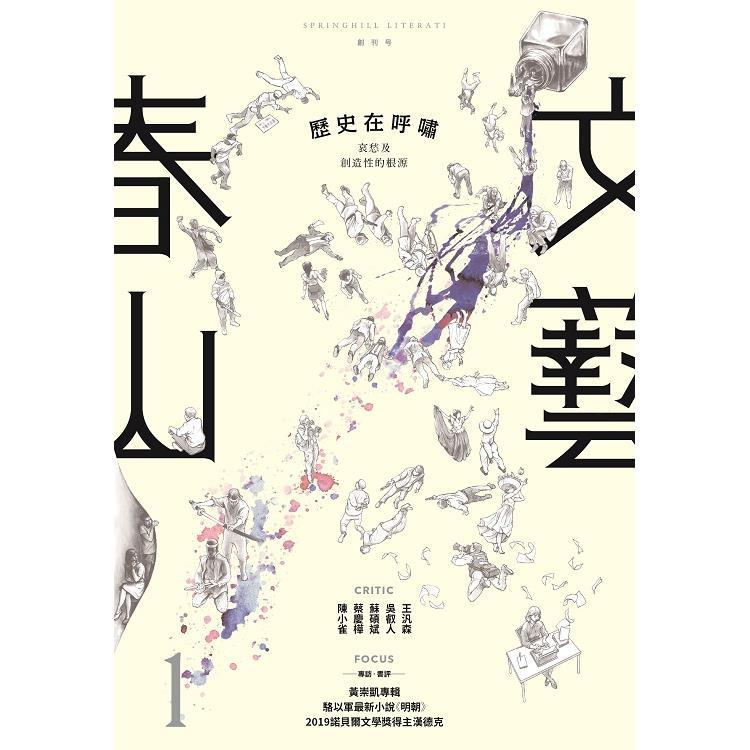 春山文藝創刊號:歷史在呼嘯