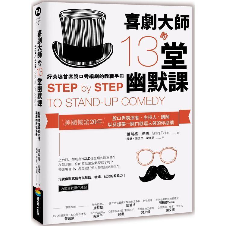 喜劇大師的13堂幽默課:好萊塢首席脫口秀編劇的教戰手冊