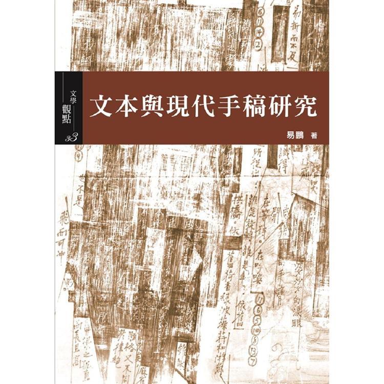 文本與現代手稿研究