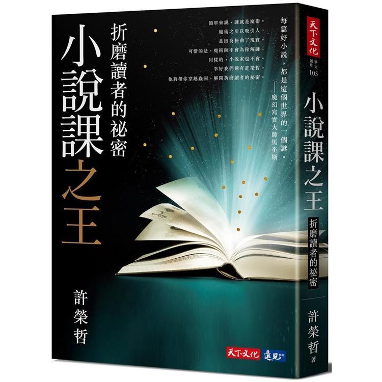 小說課之王:折磨讀者的祕密華語首席故事教練許榮哲代表作,精確剖析小說創作之謎