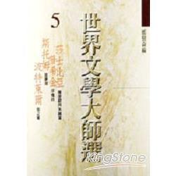 世界文學大師選5