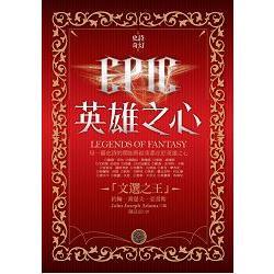 EPIC史詩奇幻:英雄之心