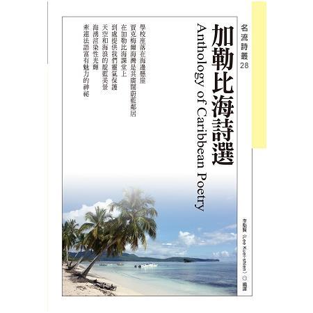 加勒比海詩選 Anthology of Caribbean Poetry
