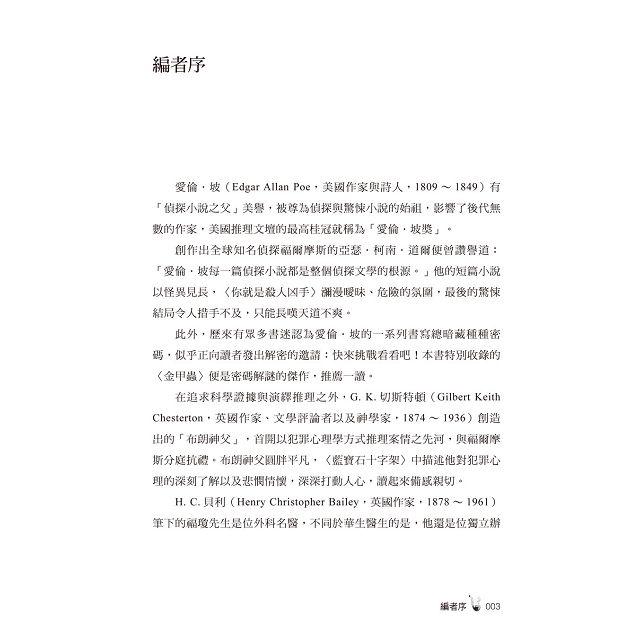 新世紀偵探推理故事:推理小說之王