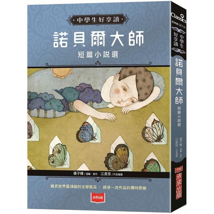 中學生好享讀:諾貝爾大師短篇小說選(2019新版)