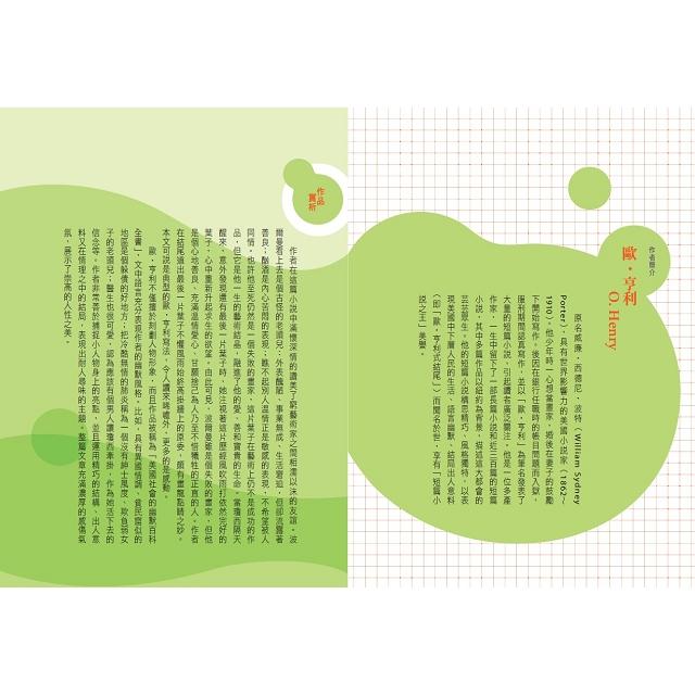 中學生好享讀:世界文學大師短篇小說選【亞洲、美洲篇】(2019新版)