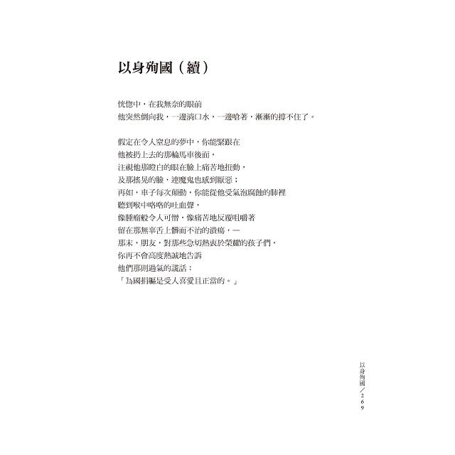 悠然自得:中英文詩詞選集