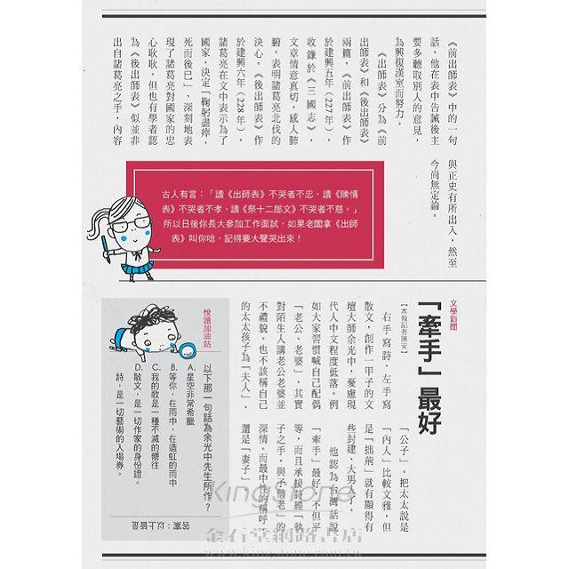 晨讀 10 分鐘:幽默散文集