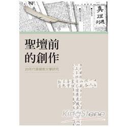聖壇前的創作:20年代基督教文學研究